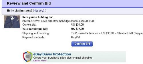 Подтверждение ставки ebay