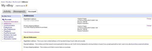 Раздел ebay Ваши адреса