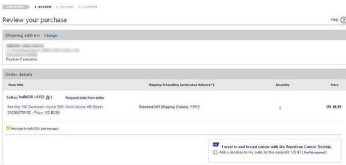 Информация об оплате ebay