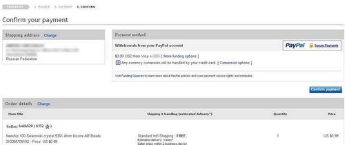 Проверяем Ваши данные и сумму к оплате ebay