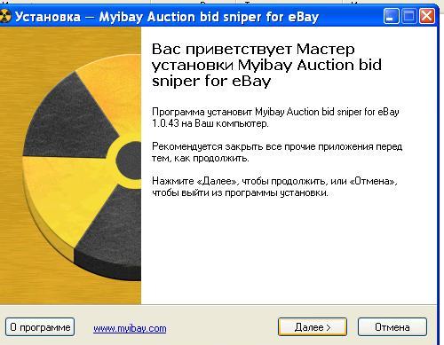 Программа для ставок на ebay