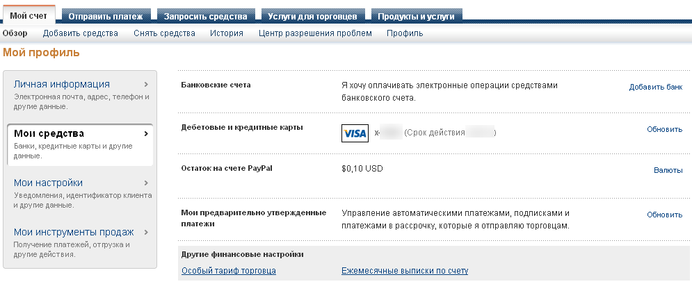 My Profile PayPal