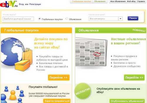 ebay в России