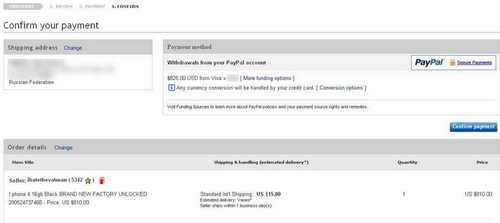 iphone подтверждение оплаты PayPal