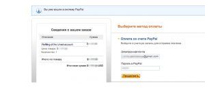 02 PayPal UneolPost payment