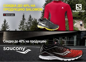03 Sale Salomon Saucony ChainReactionCycle