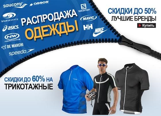 01 Chainreactioncycle 50 procent sale