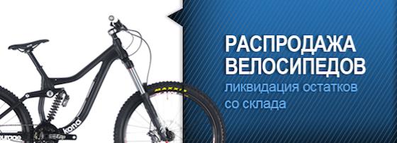 01 Sale bike