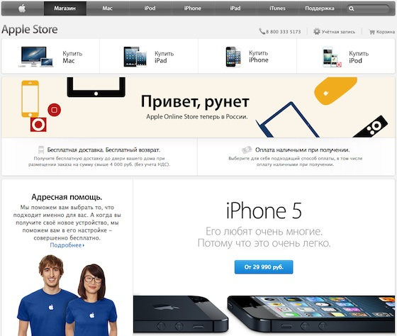 02 Apple Store Russia