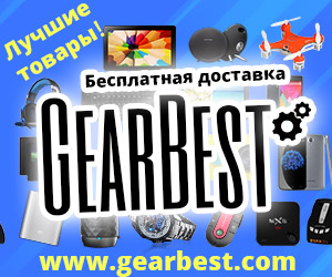 GearBest Best Price